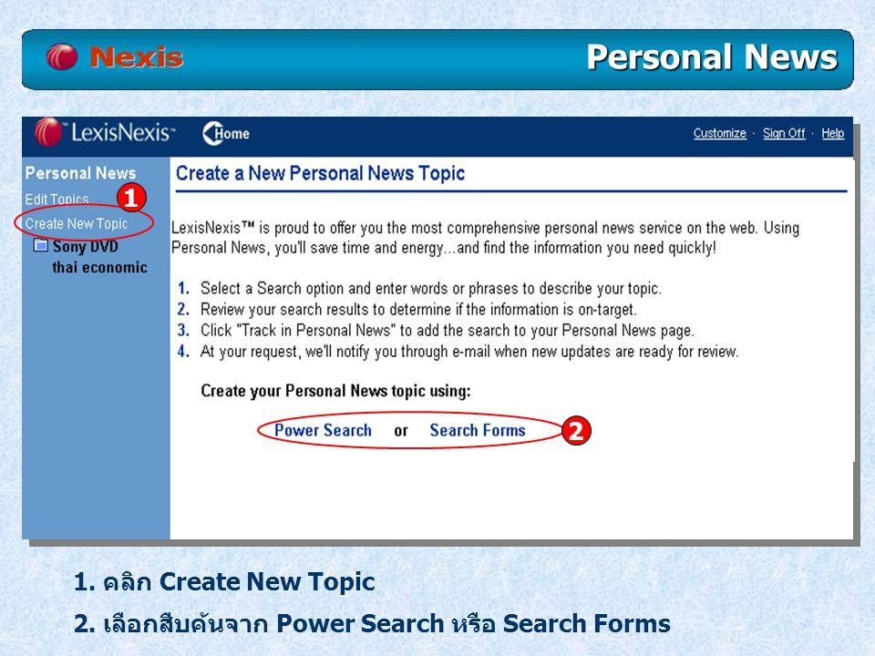 2. เลือกสืบค้นจาก Power Search หรือ Search Forms