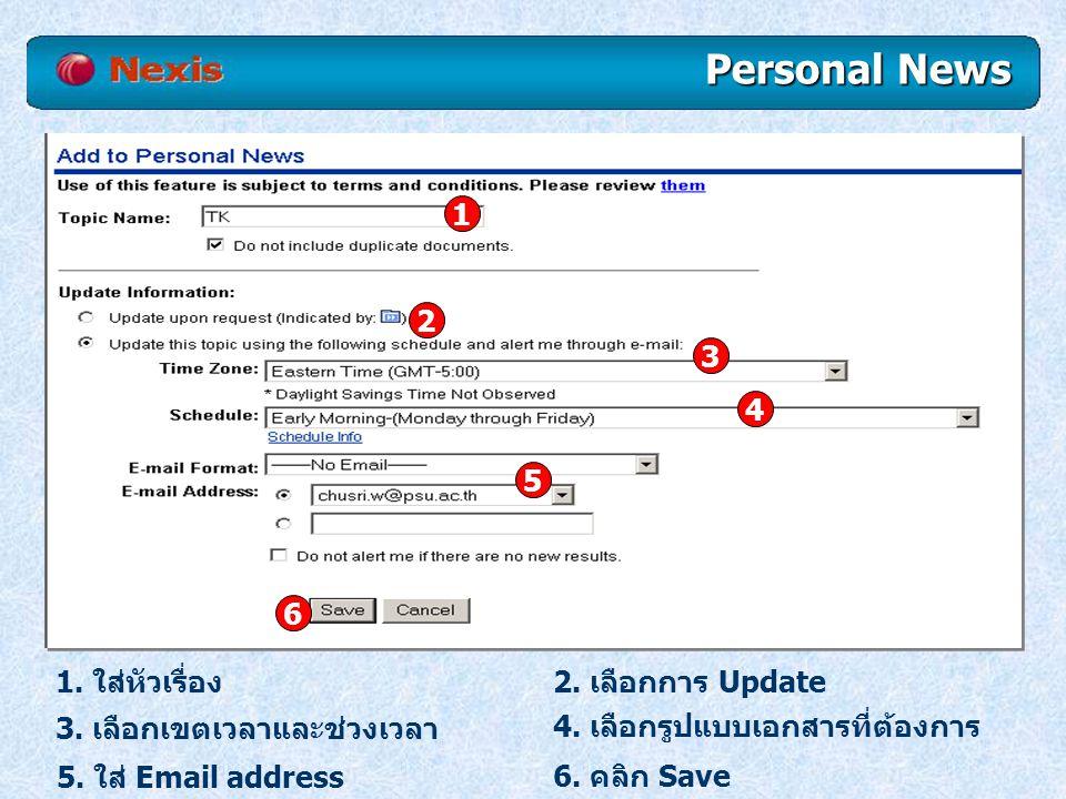 Personal News 1 2 3 4 5 6 1. ใส่หัวเรื่อง 2. เลือกการ Update