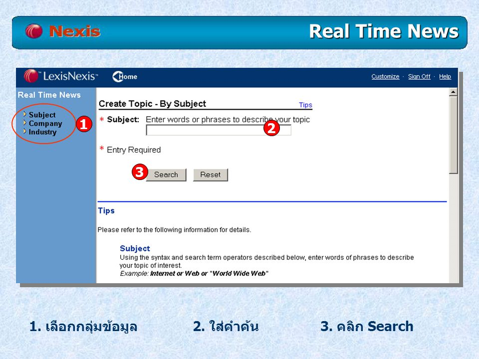 Real Time News 1 2 3 1. เลือกกลุ่มข้อมูล 2. ใส่คำค้น 3. คลิก Search