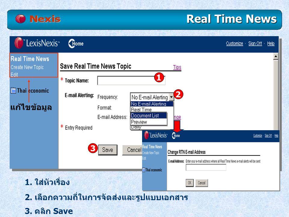 Real Time News 1 2 แก้ไขข้อมูล 3 1. ใส่หัวเรื่อง