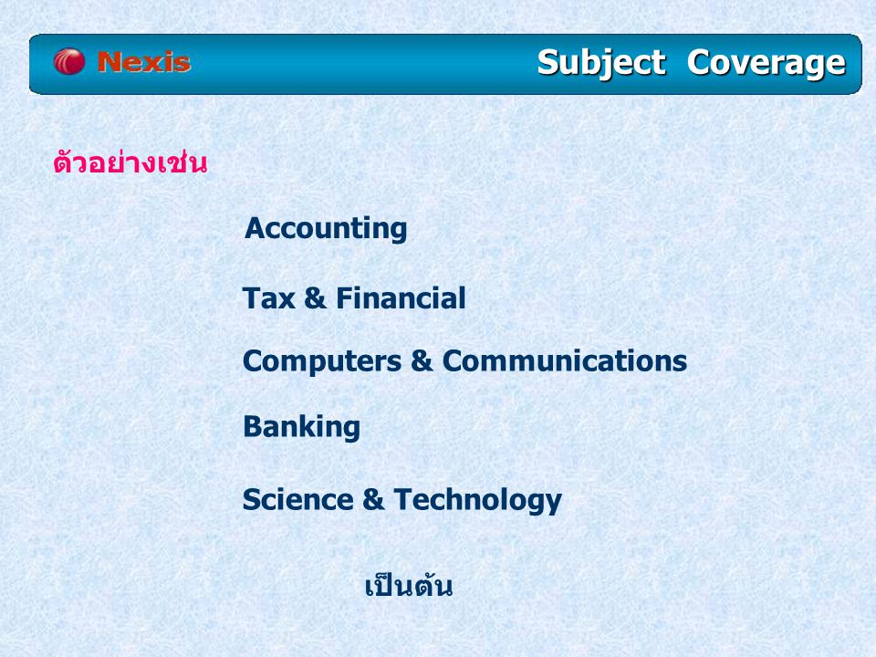 Subject Coverage ตัวอย่างเช่น Accounting Tax & Financial
