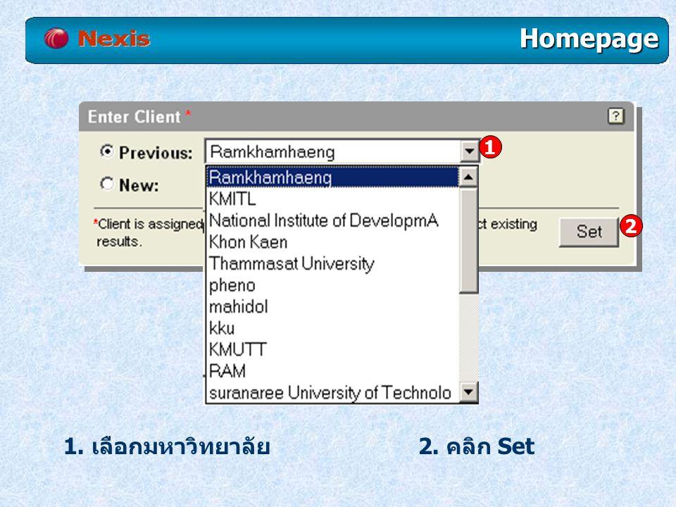 Homepage 1 2 1. เลือกมหาวิทยาลัย 2. คลิก Set