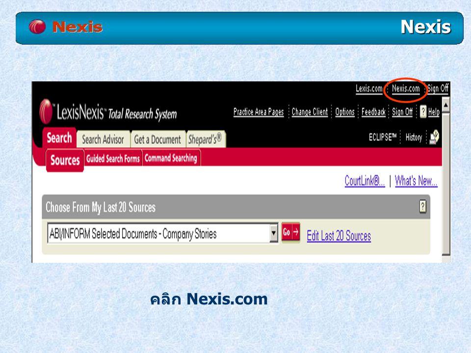 Nexis คลิก Nexis.com