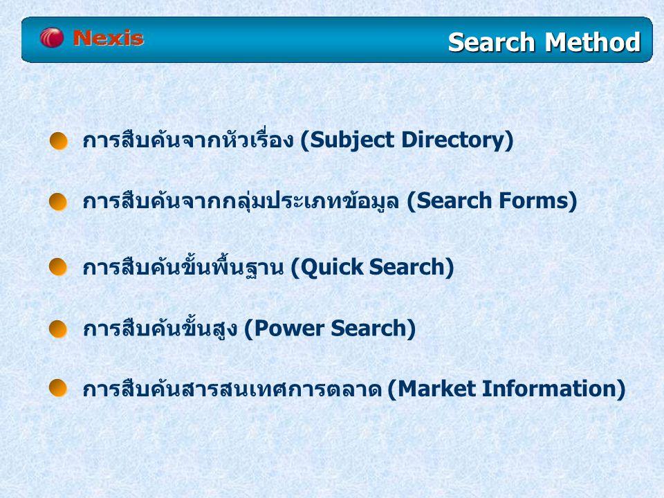 Search Method การสืบค้นจากหัวเรื่อง (Subject Directory)