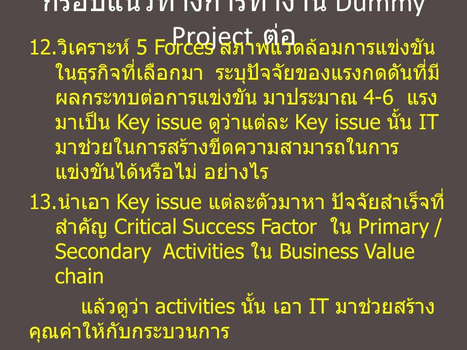 กรอบแนวทางการทำงาน Dummy Project ต่อ