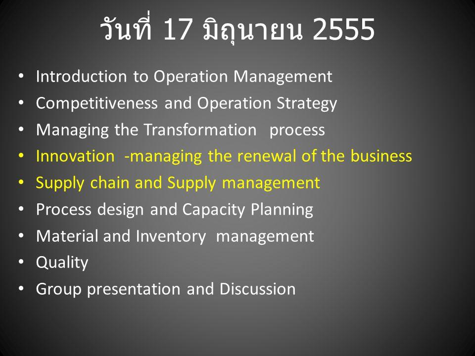 วันที่ 17 มิถุนายน 2555 Introduction to Operation Management