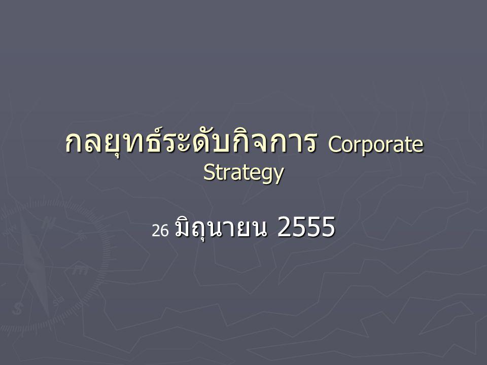 กลยุทธ์ระดับกิจการ Corporate Strategy