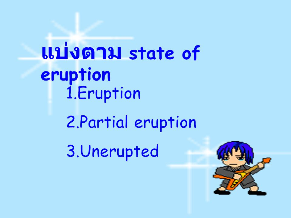แบ่งตาม state of eruption
