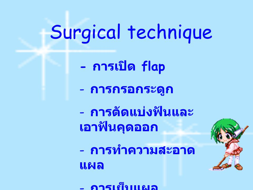 Surgical technique - การเปิด flap การกรอกระดูก