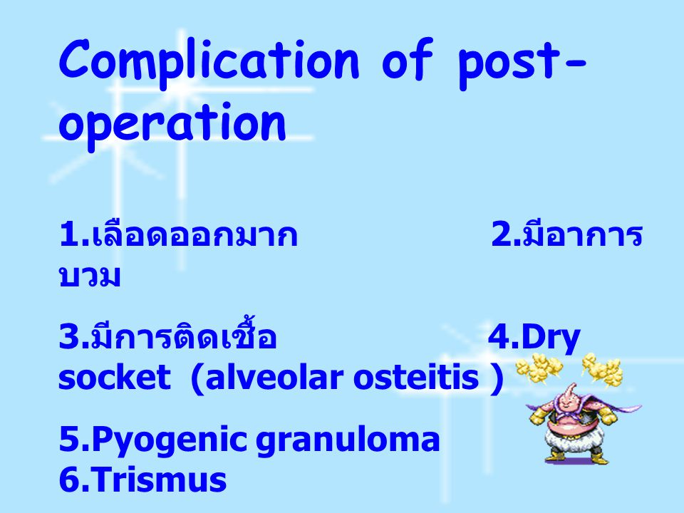 Complication of post-operation