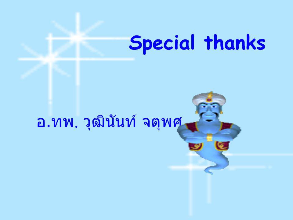Special thanks อ.ทพ. วุฒินันท์ จตุพศ