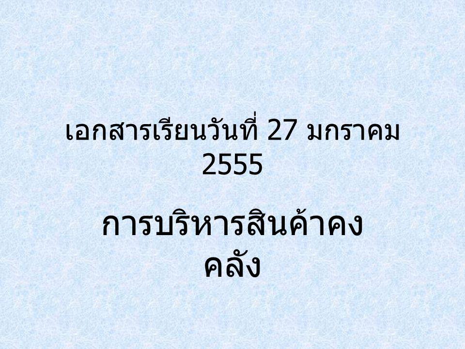 เอกสารเรียนวันที่ 27 มกราคม 2555