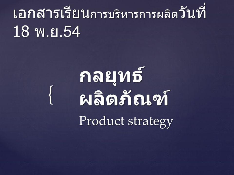 เอกสารเรียนการบริหารการผลิตวันที่ 18 พ.ย.54