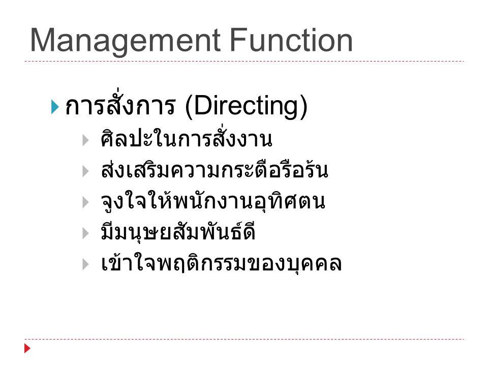 Management Function การสั่งการ (Directing) ศิลปะในการสั่งงาน