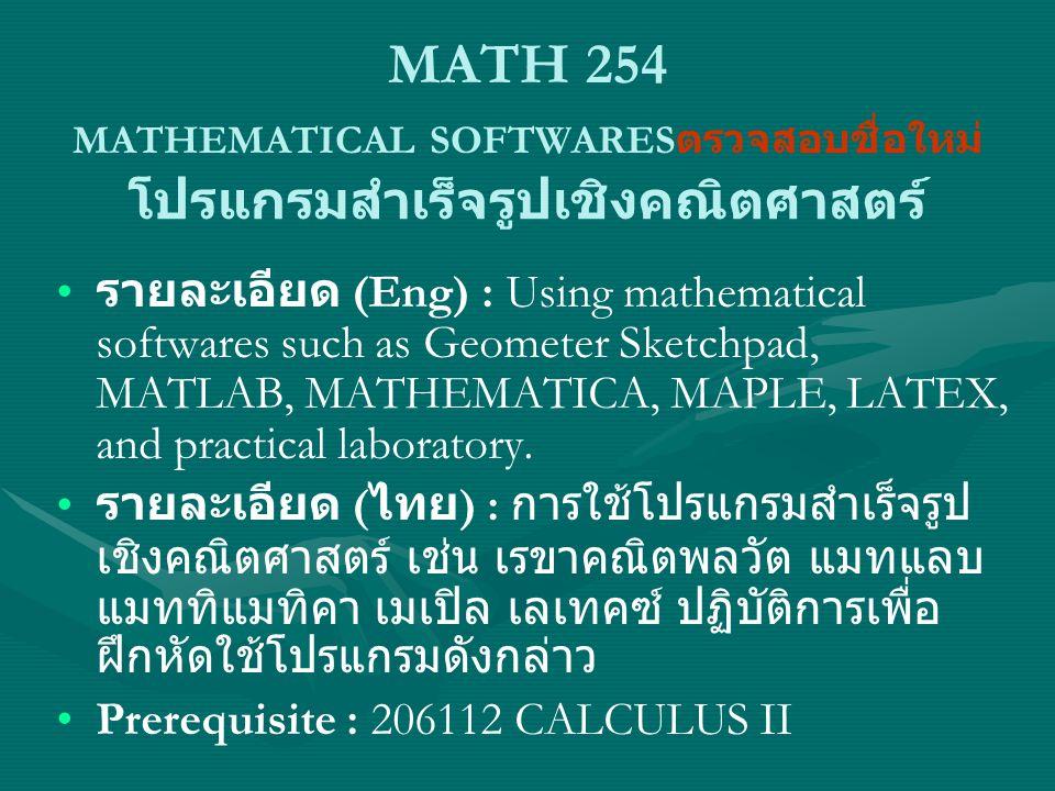 MATH 254 MATHEMATICAL SOFTWARESตรวจสอบชื่อใหม่ โปรแกรมสำเร็จรูปเชิงคณิตศาสตร์