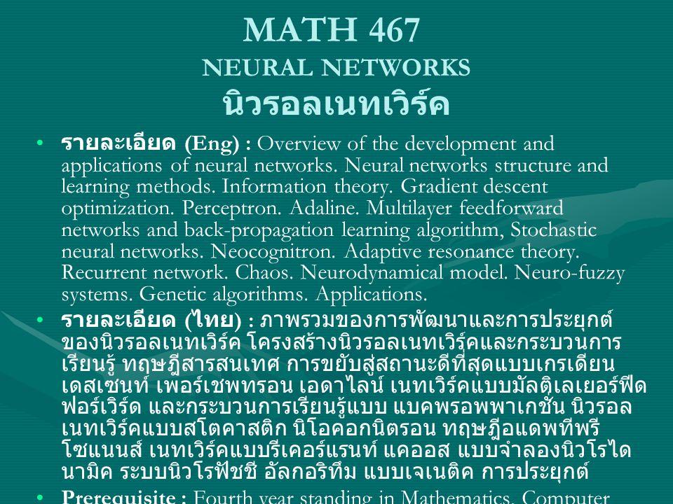 MATH 467 NEURAL NETWORKS นิวรอลเนทเวิร์ค