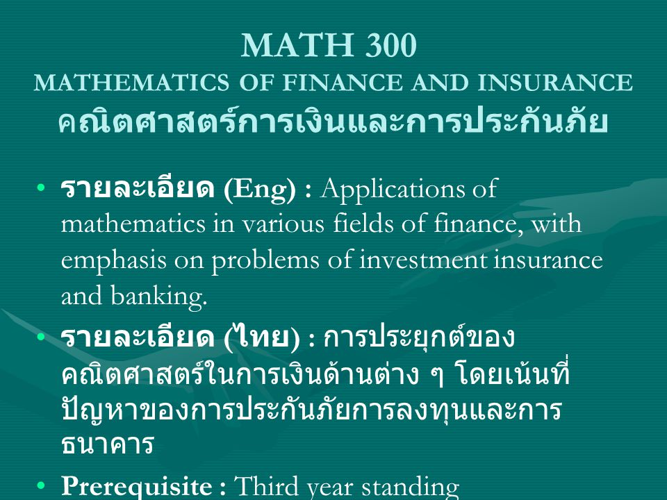 MATH 300 MATHEMATICS OF FINANCE AND INSURANCE คณิตศาสตร์การเงินและการประกันภัย