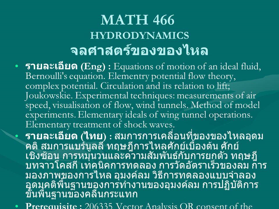MATH 466 HYDRODYNAMICS จลศาสตร์ของของไหล