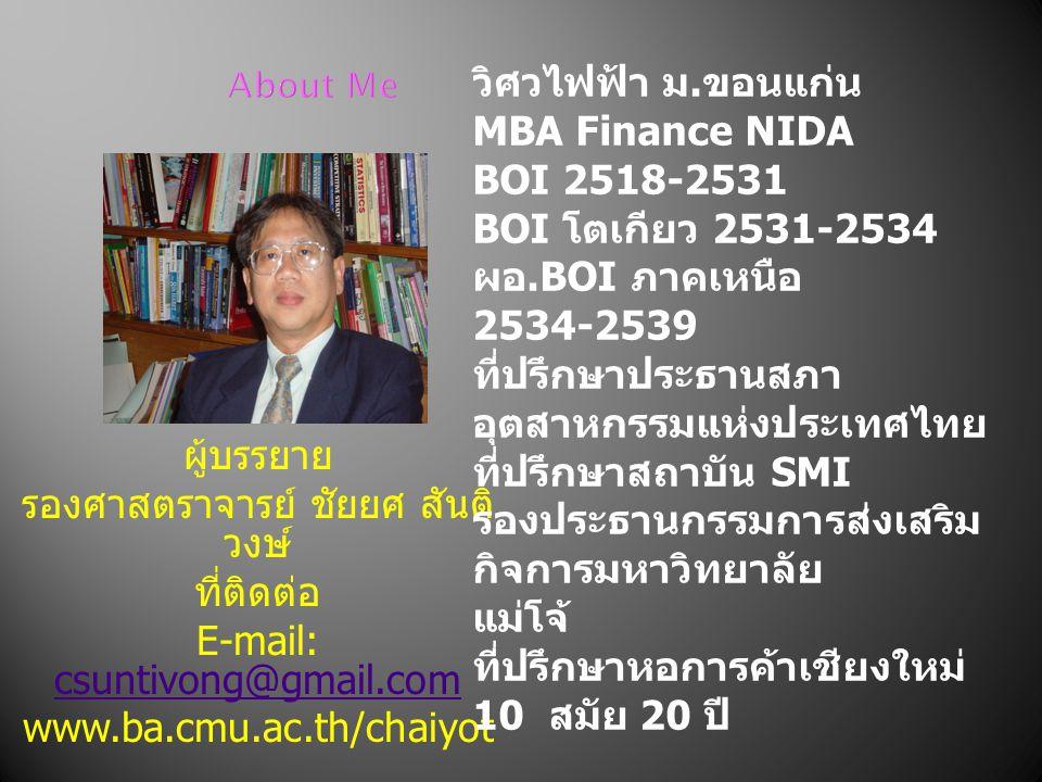 ที่ปรึกษาประธานสภาอุตสาหกรรมแห่งประเทศไทย ที่ปรึกษาสถาบัน SMI
