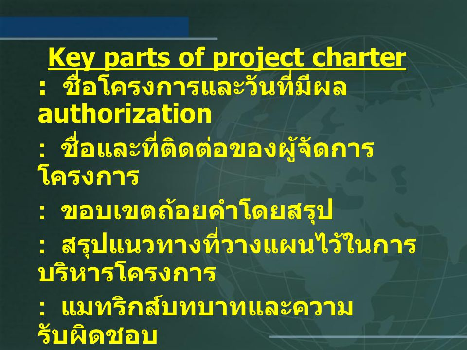 Key parts of project charter