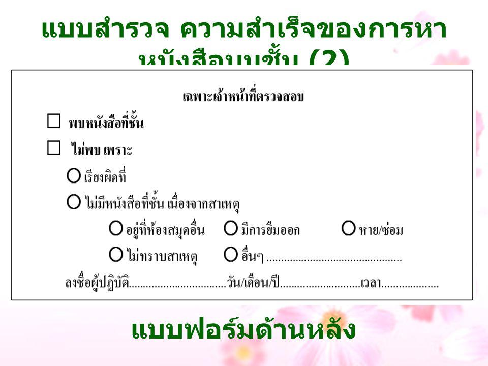แบบสำรวจ ความสำเร็จของการหาหนังสือบนชั้น (2)