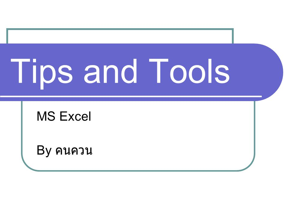 Tips and Tools MS Excel By คนควน