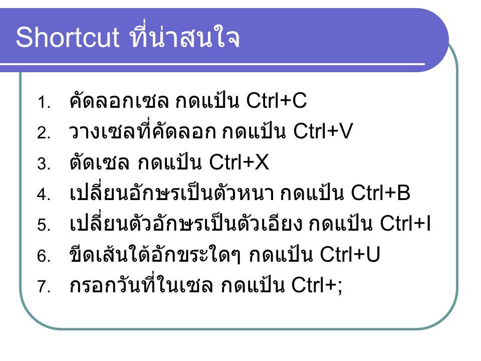 Shortcut ที่น่าสนใจ คัดลอกเซล กดแป้น Ctrl+C