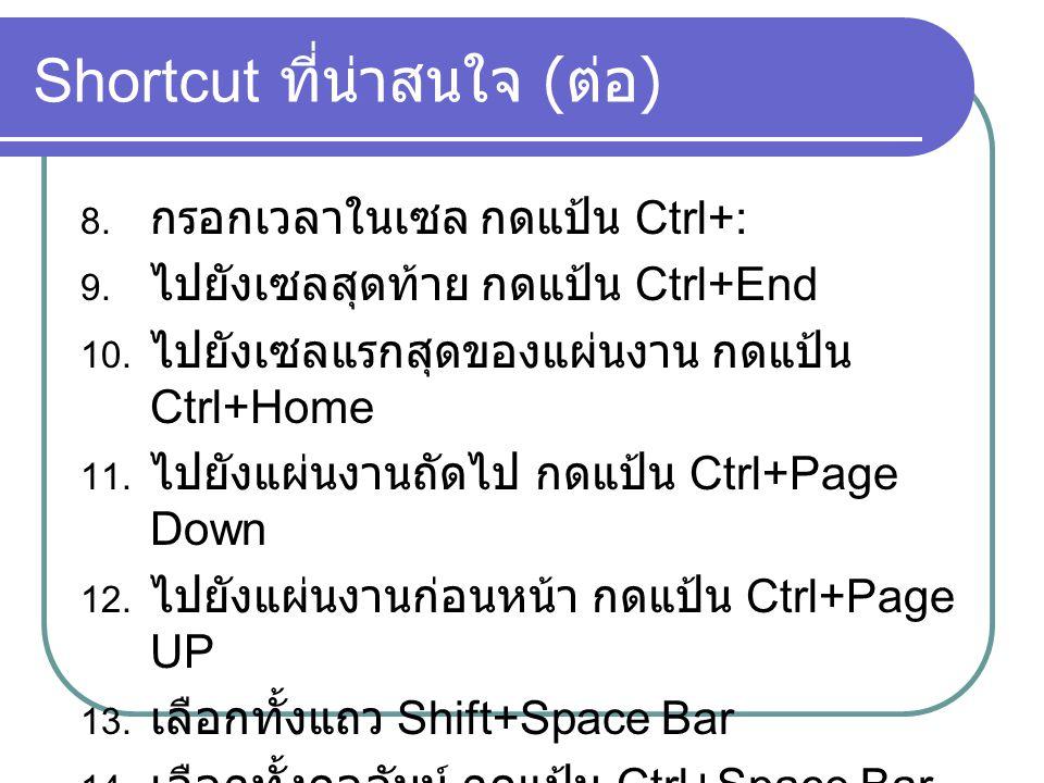 Shortcut ที่น่าสนใจ (ต่อ)