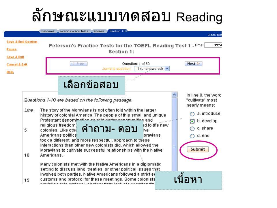 ลักษณะแบบทดสอบ Reading