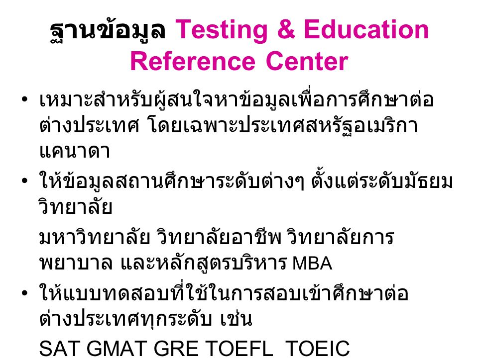 ฐานข้อมูล Testing & Education Reference Center