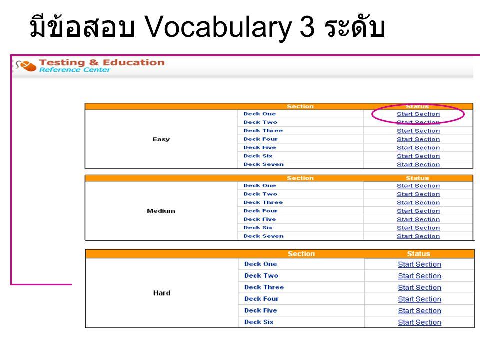 มีข้อสอบ Vocabulary 3 ระดับ