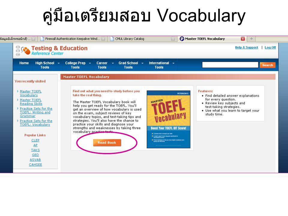 คู่มือเตรียมสอบ Vocabulary