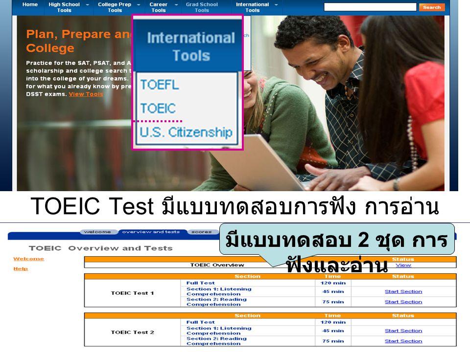 TOEIC Test มีแบบทดสอบการฟัง การอ่าน