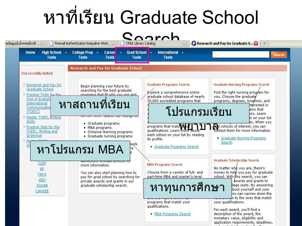 หาที่เรียน Graduate School Search