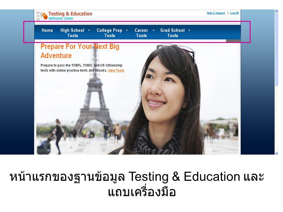 หน้าแรกของฐานข้อมูล Testing & Education และแถบเครื่องมือ