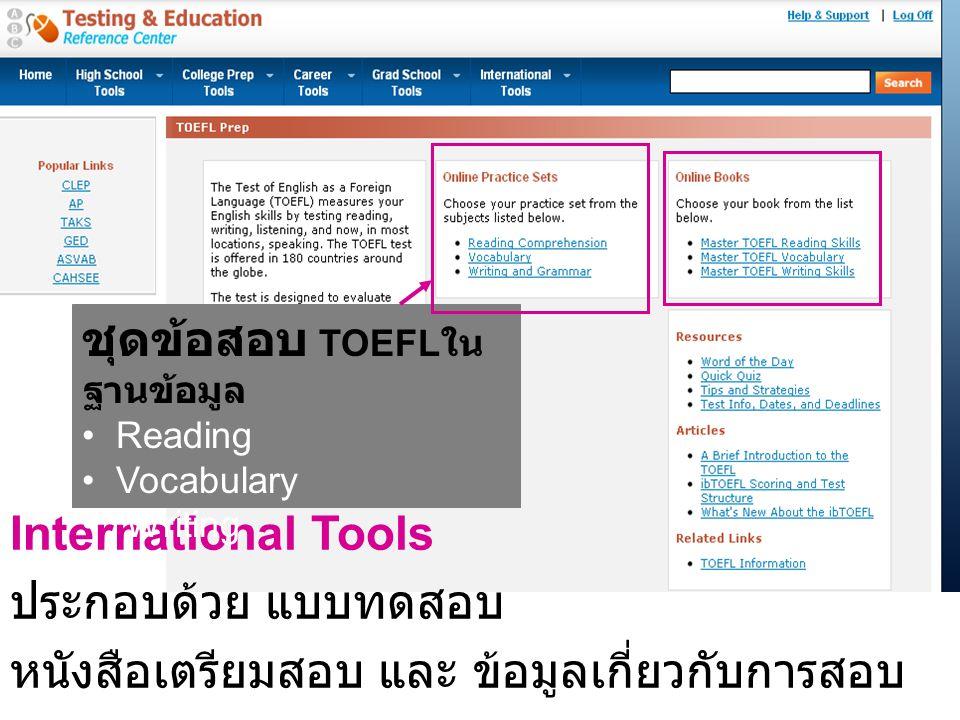 ชุดข้อสอบ TOEFLในฐานข้อมูล