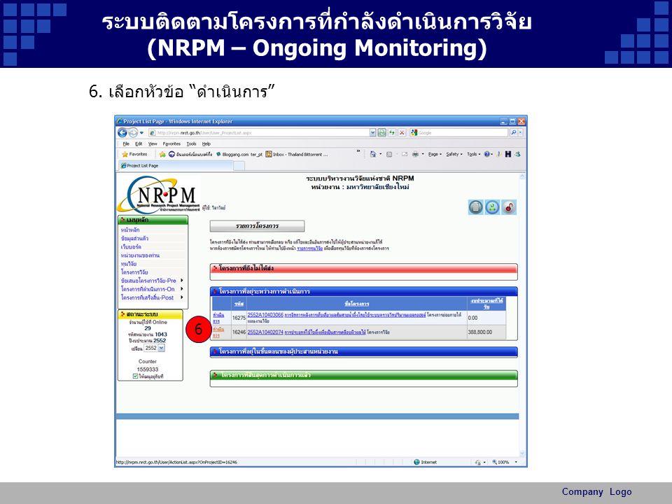 ระบบติดตามโครงการที่กำลังดำเนินการวิจัย (NRPM – Ongoing Monitoring)