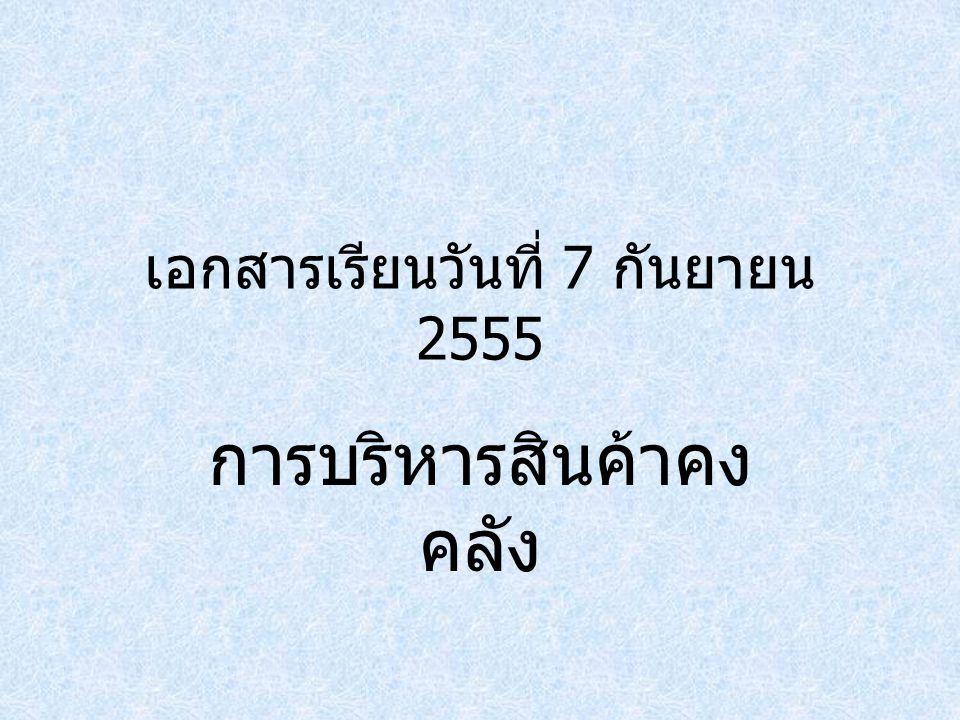 เอกสารเรียนวันที่ 7 กันยายน 2555