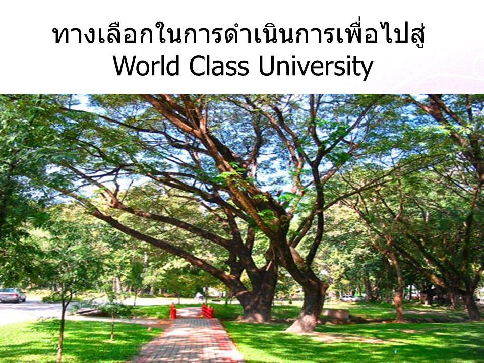 ทางเลือกในการดำเนินการเพื่อไปสู่ World Class University