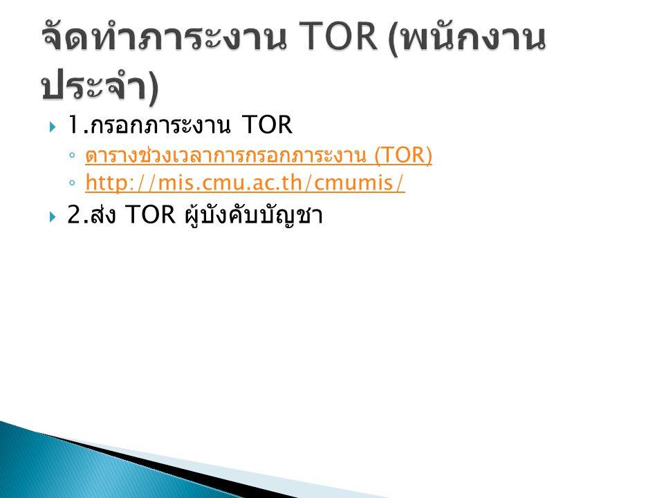 จัดทำภาระงาน TOR (พนักงานประจำ)