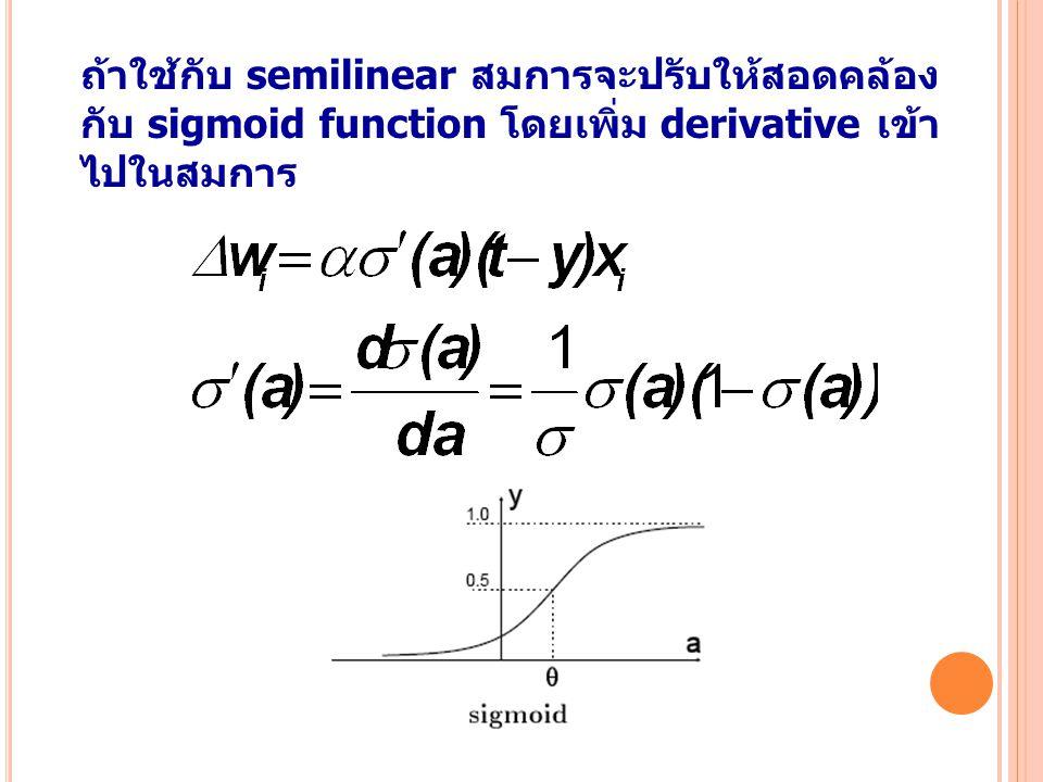 ถ้าใช้กับ semilinear สมการจะปรับให้สอดคล้อง