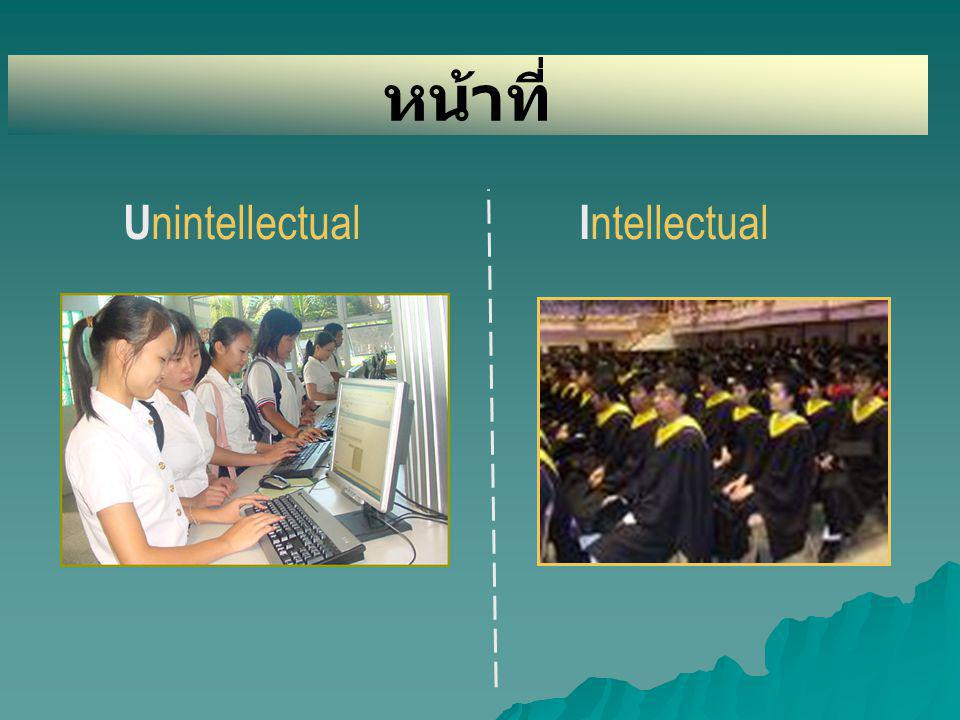 หน้าที่ Unintellectual Intellectual