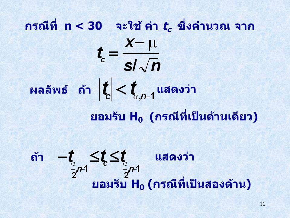 กรณีที่ n < 30 จะใช้ ค่า tc ซึ่งคำนวณ จาก