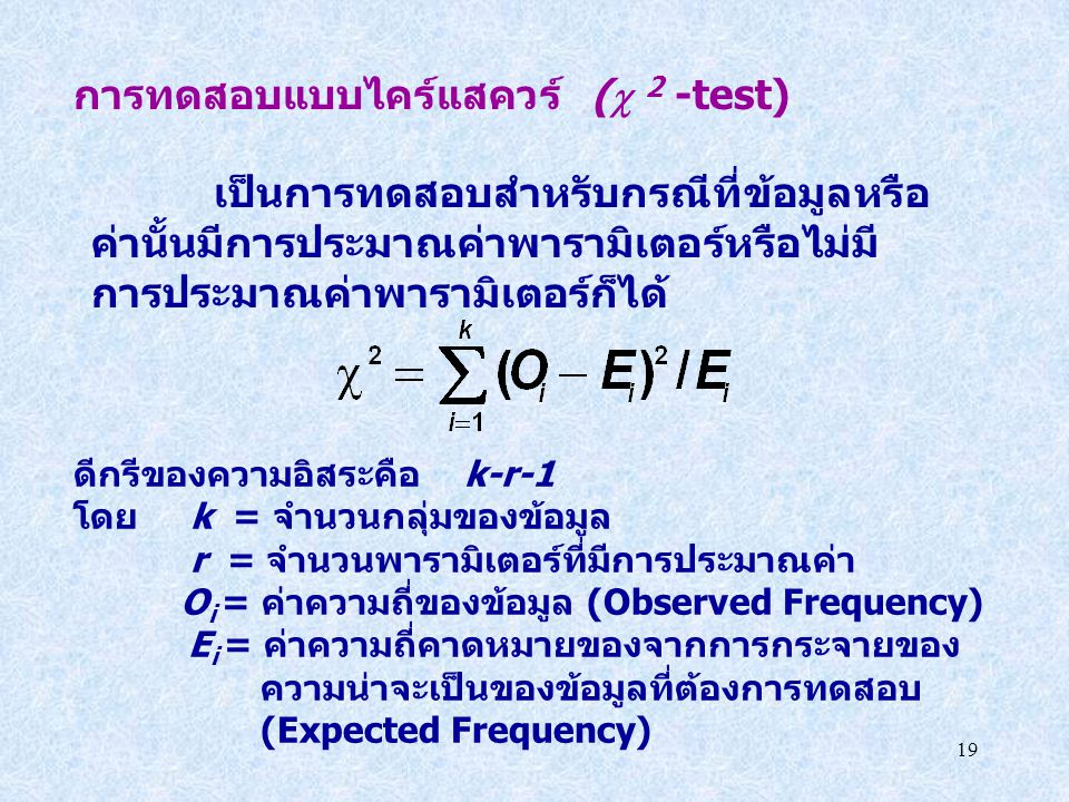 การทดสอบแบบไคร์แสควร์ ( 2 -test)