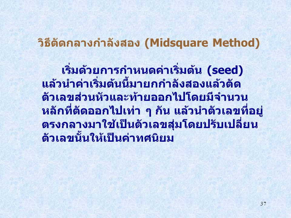 วิธีตัดกลางกำลังสอง (Midsquare Method)