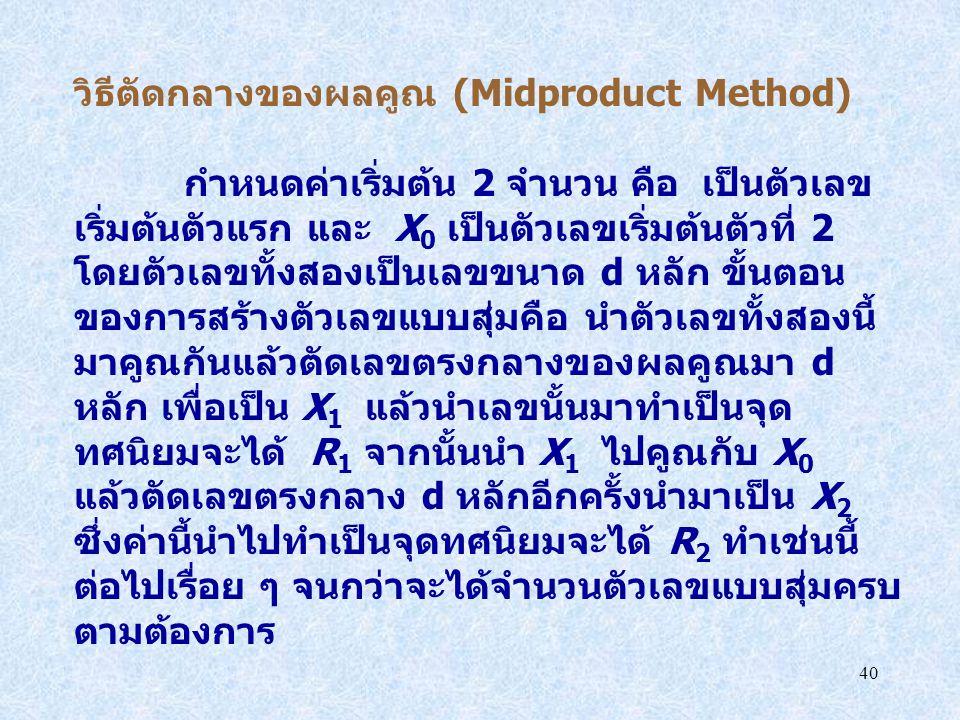 วิธีตัดกลางของผลคูณ (Midproduct Method)