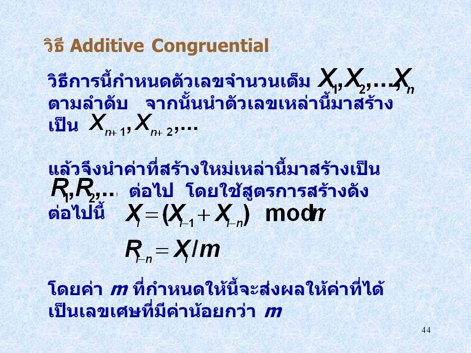 วิธี Additive Congruential