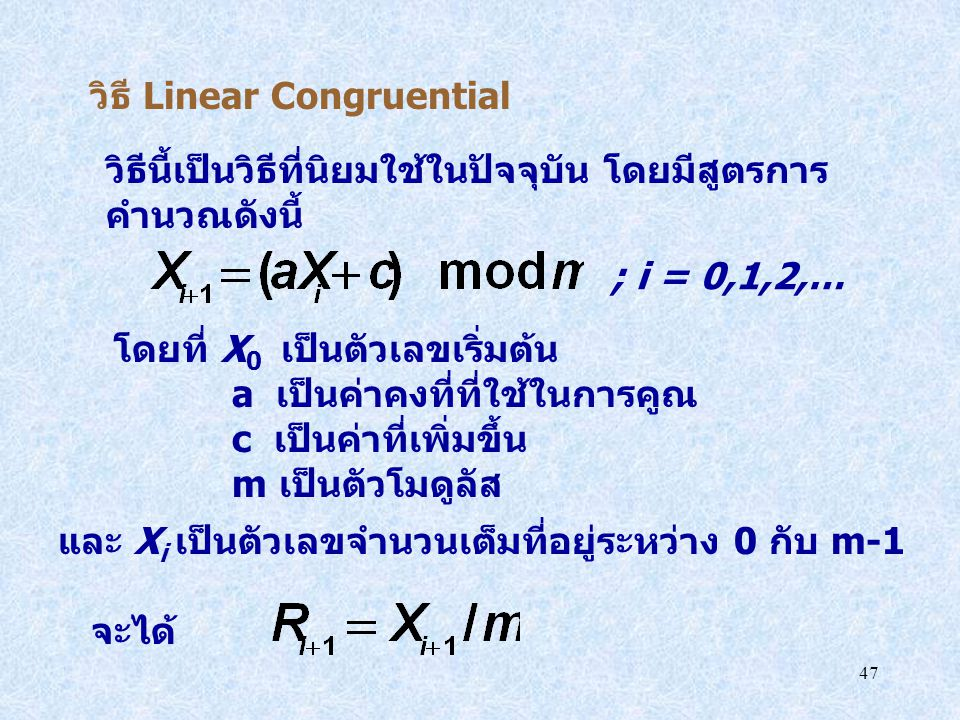 วิธี Linear Congruential