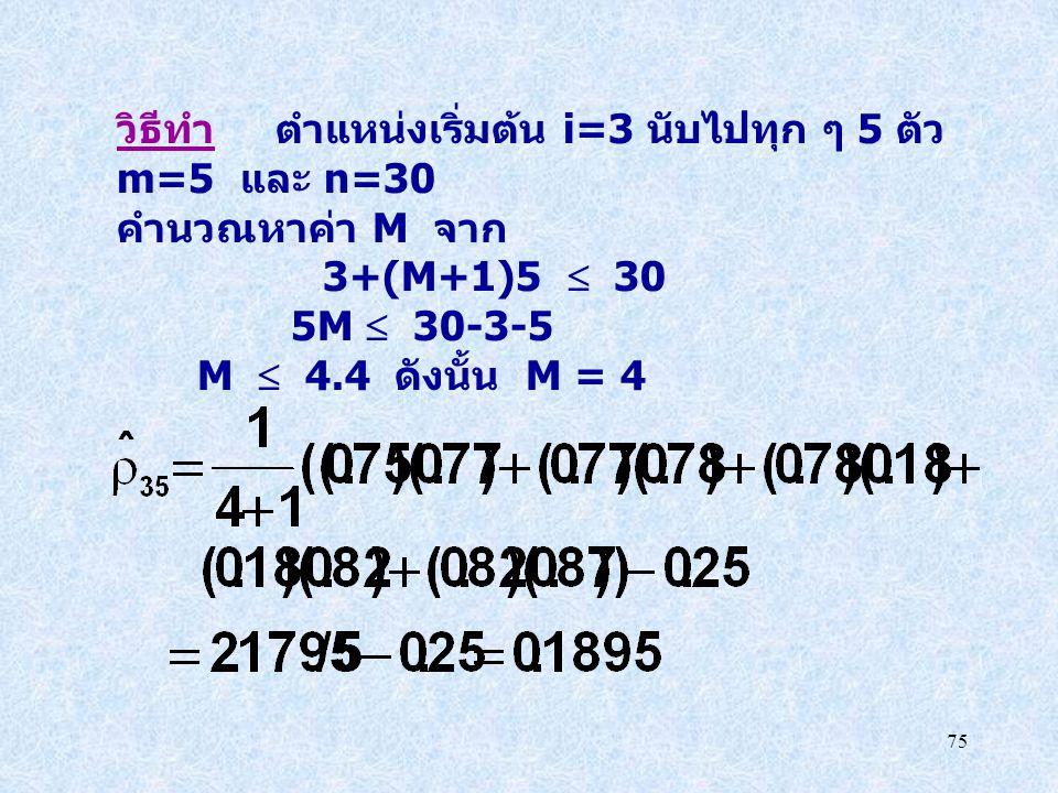 วิธีทำ ตำแหน่งเริ่มต้น i=3 นับไปทุก ๆ 5 ตัว