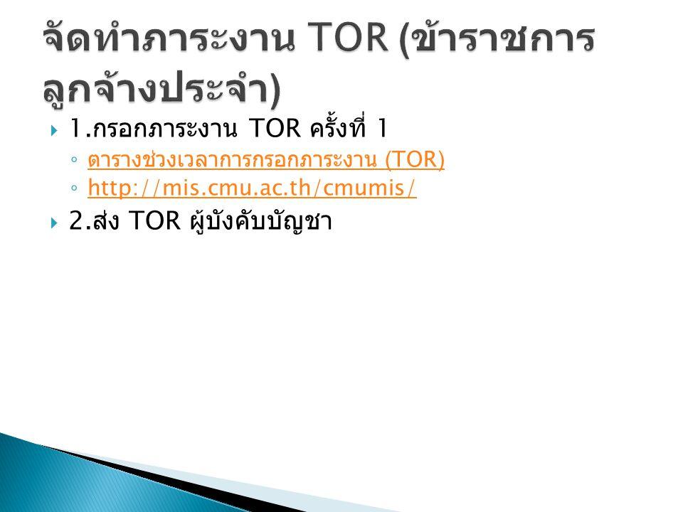 จัดทำภาระงาน TOR (ข้าราชการ ลูกจ้างประจำ)